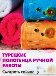 Турецкие полотенца - каталог