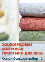 Махровые простыни - каталог