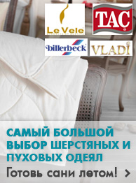 Одеяла - каталог