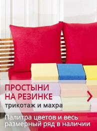 Простыни на резинке - перейти в каталог
