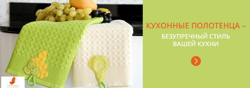 Кухонные полотенца и наборы - смотреть каталог