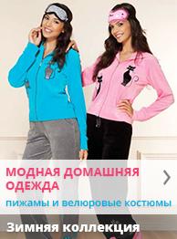 Женская зимння домашняя одежда, пижамы, велюровые костюмы