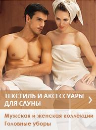 Женские и мужские наборы для сауны и аксессуары
