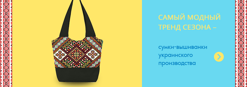 Стильные сумки с украинским дизайном