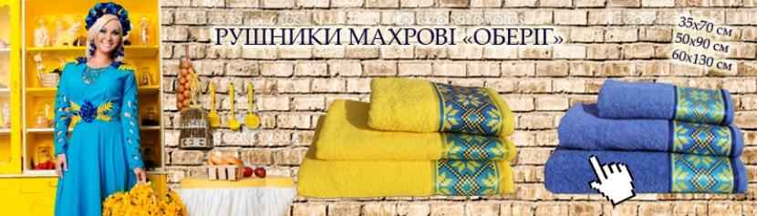 Полотенца в украинском стиле