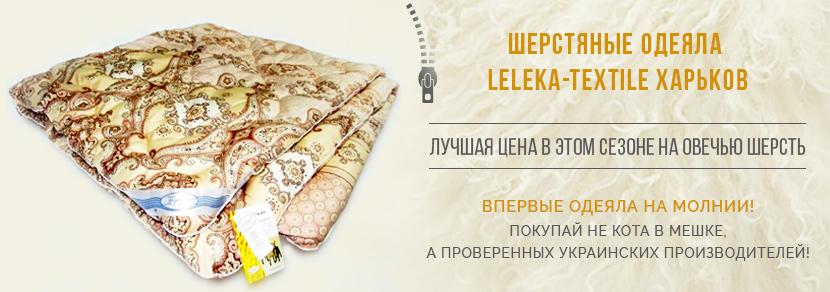 Шерстяные одеяла Leleka Textile