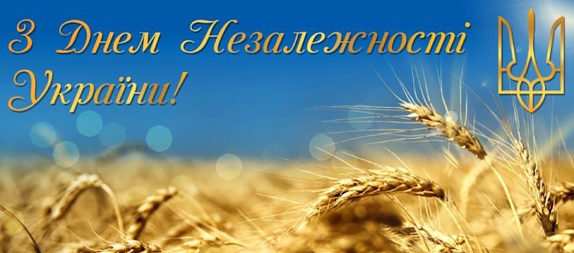 З Днем Незалежности України!