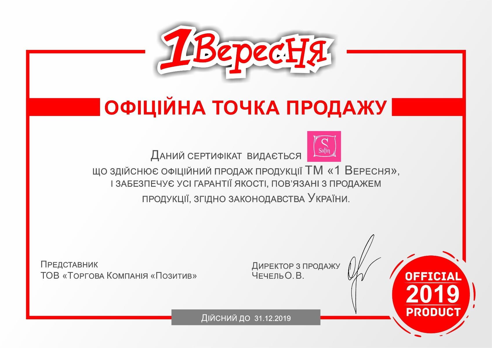 certificate 1veresnya