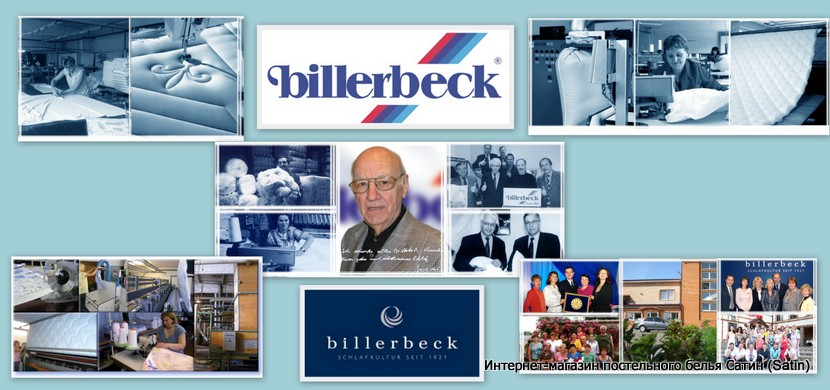О бренде Billerbeck