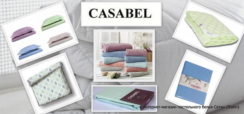 Турецкая торговая марка Casabel: производитель домашнего текстиля