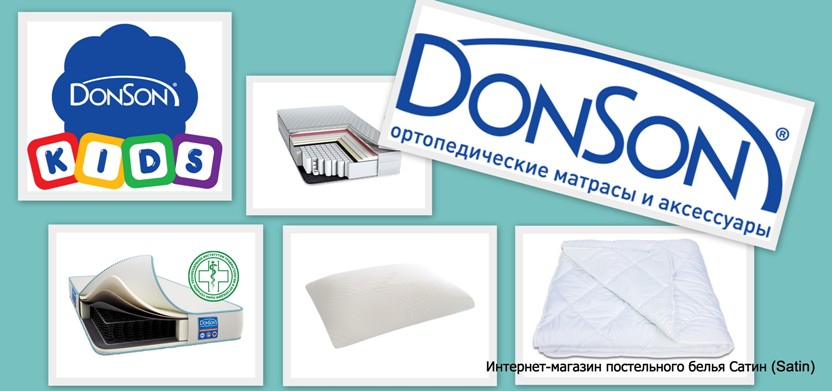 О бренде DonSon