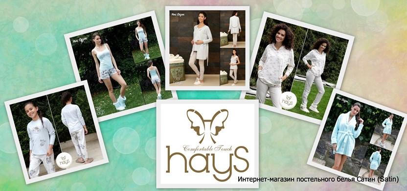 О бренде Hays