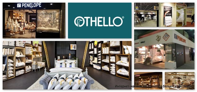 О бренде Othello