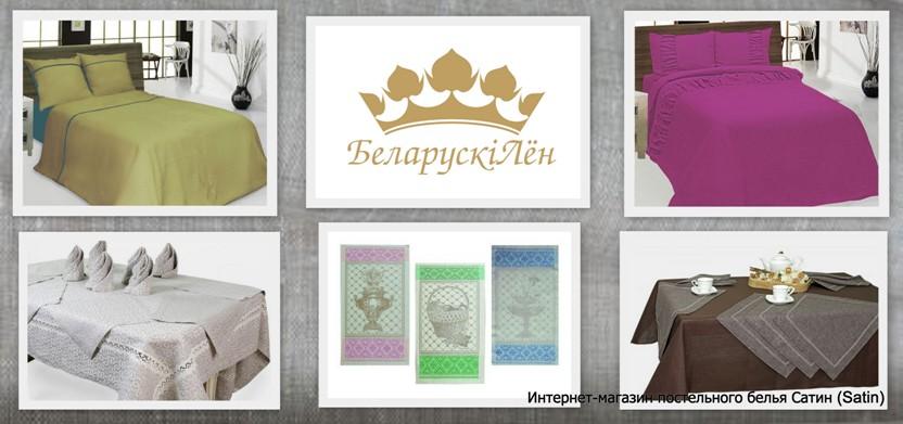 О бренде Белорусский лен